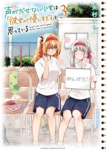秋田書店 新品 B6コミック 声がだせない少女は「彼女が優しすぎる」と思っている(3) / 矢村いち