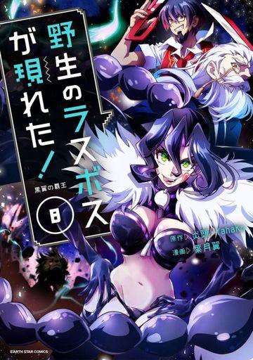 アース・スター エンターテイメント 新品 B6コミック 野生のラスボスが現れた!黒翼の覇王(8) / 葉月翼