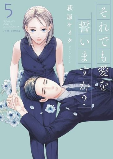 双葉社 新品 B6コミック それでも愛を誓いますか?(5) / 萩原ケイク