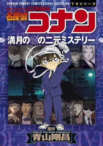 小学館 新品 B6コミック 名探偵コナン 満月の夜の二元ミステリー / 青山剛昌