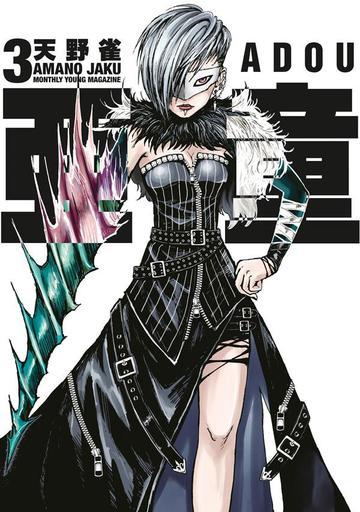 講談社 新品 B6コミック 亜童(3) / 天野雀