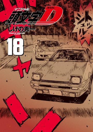 講談社 新品 B6コミック 頭文字D 新装版(18) / しげの秀一