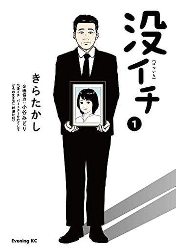 講談社 新品 B6コミック 没イチ(1) / きらたかし