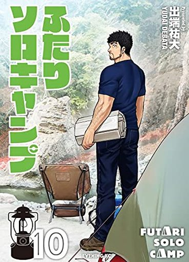 講談社 新品 B6コミック ふたりソロキャンプ(10) / 出端祐大