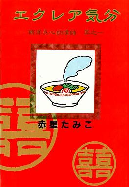 【中古】その他コミック エクレア気分(1) / 赤星たみこ
