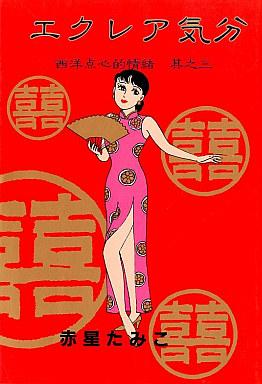 【中古】その他コミック エクレア気分(3) / 赤星たみこ