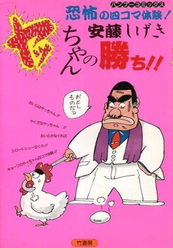 【中古】その他コミック ヤッちゃんの勝ち!! / 安藤しげき