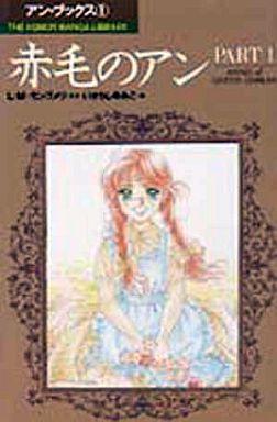 【中古】その他コミック アン・ブックス 赤毛のアンPART1(1) / いがらしゆみこ