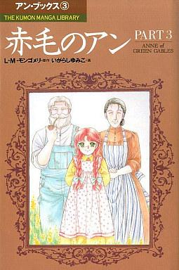 【中古】その他コミック アン・ブックス 赤毛のアンPART3(3) / いがらしゆみこ