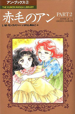 【中古】その他コミック アン・ブックス 赤毛のアンPART2(2) / いがらしゆみこ