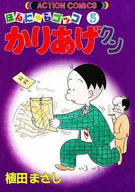 Karahage Kun Jon-Gakko(5)