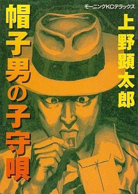 【中古】その他コミック 帽子男の子守唄 / 上野顕太郎