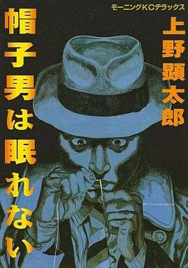 【中古】その他コミック 帽子男は眠れない / 上野顕太郎