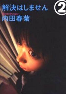 【中古】その他コミック 解決はしません(2) / 内田春菊
