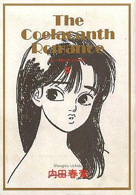 【中古】その他コミック シーラカンスロマンス(2) / 内田春菊