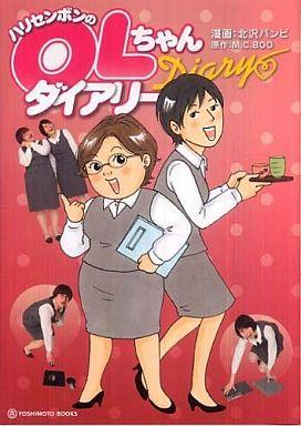 【中古】その他コミック ハリセンボンのOLちゃんダイアリー / M.C. BOO
