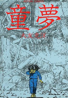 【中古】その他コミック 童夢 / 大友克洋