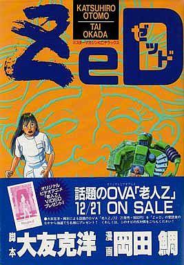 【中古】その他コミック ZeD / 岡田鯛/大友克洋
