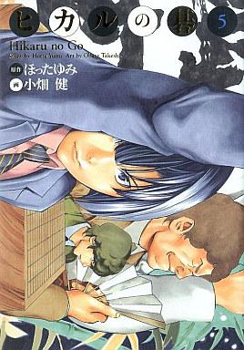 【中古】その他コミック ヒカルの碁 完全版(5) / 小畑健