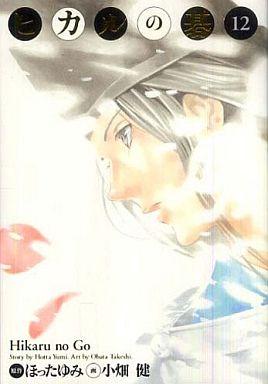 【中古】その他コミック ヒカルの碁 完全版(12) / 小畑健
