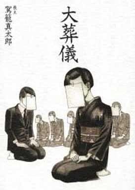 【中古】その他コミック 大葬儀 / 駕籠真太郎