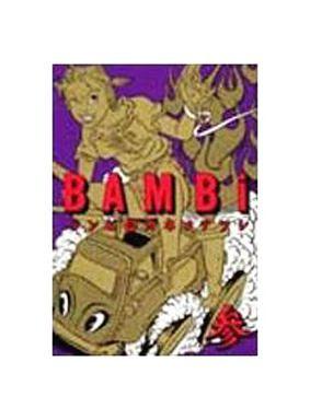 【中古】その他コミック BAMBi(アスペクトC版)(3) / カネコアツシ