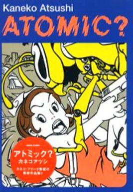 【中古】その他コミック atomic? / カネコアツシ