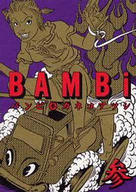 【中古】その他コミック BAMBi(3) / カネコアツシ