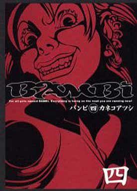 【中古】その他コミック BAMBi(4) / カネコアツシ