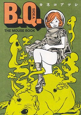 【中古】その他コミック B.Q.THE MOUSE BOOK / カネコアツシ