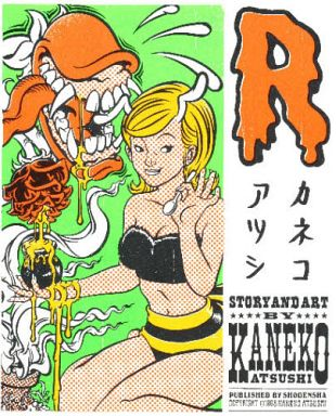 【中古】その他コミック R アール / カネコアツシ