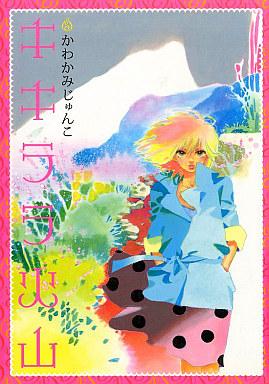 【中古】その他コミック キキララ火山 / かわかみじゅんこ