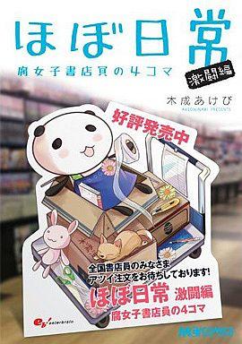 【中古】その他コミック ほぼ日常激闘編 ‐腐女子書店員の4コマ‐ / 木成あけび