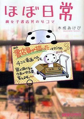 【中古】その他コミック ほぼ日常 腐女子書店員の4コマ / 木成あけび