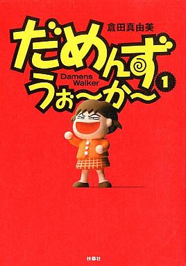 【中古】その他コミック だめんず・うぉ?か?(1) / 倉田真由美