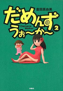 【中古】その他コミック だめんず・うぉ?か?(2) / 倉田真由美