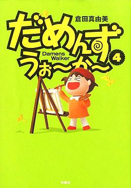 【中古】その他コミック だめんず・うぉ?か?(4) / 倉田真由美