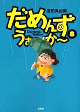 【中古】その他コミック だめんず・うぉ?か?(8) / 倉田真由美