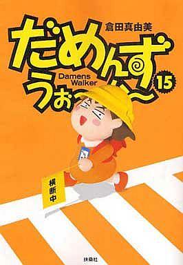 【中古】その他コミック だめんず・うぉ?か?(15) / 倉田真由美