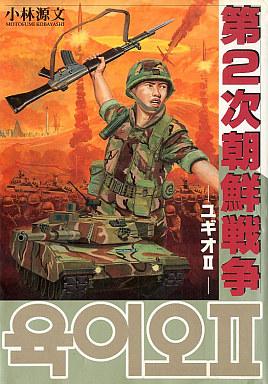 【中古】その他コミック 第2次朝鮮戦争 ユギオII / 小林源文