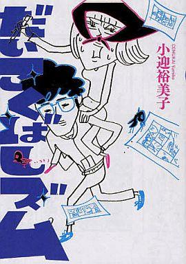 【中古】その他コミック だいこくばしズム / 小迎裕美子