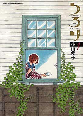 ちろり(1) / 小山愛子