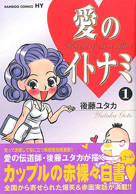 【中古】その他コミック 愛のイトナミ(1) / 後藤ユタカ