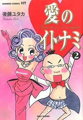 【中古】その他コミック 愛のイトナミ(2) / 後藤ユタカ
