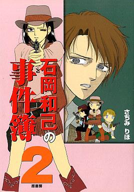 【中古】その他コミック 石岡和己の事件簿(2) / さちみりほ