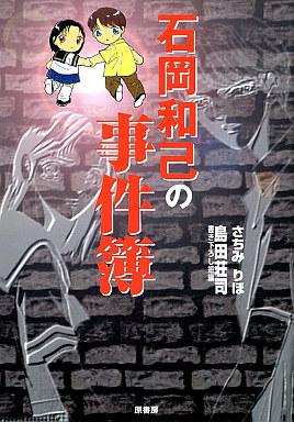 【中古】その他コミック 石岡和己の事件簿 / さちみりほ/島田荘司