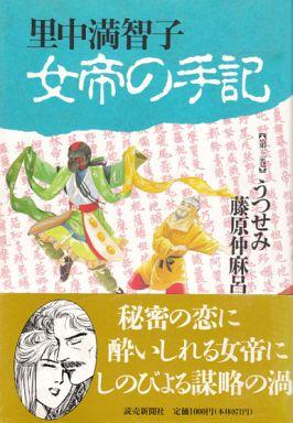 【中古】その他コミック 女帝の手記(3) / 里中満智子