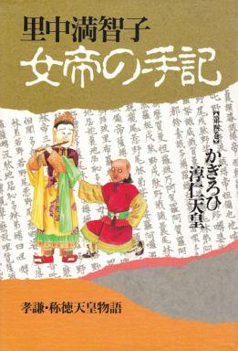 【中古】その他コミック 女帝の手記(4) / 里中満智子