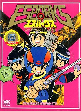 【中古】その他コミック エクスパークス スーパーバトルコミック(1) / サンエックス