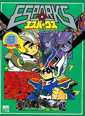 【中古】その他コミック エスパークス スーパーバトルコミック(II) / サンエックス